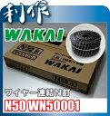【ワカイ】ワイヤー連結釘 N50 1箱(250本入×10巻)《N50 WN50001×1箱》