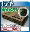 【ワカイ産業】ワイヤー連結釘 N75 1箱(200本入×10巻)《N75 WN75001×1箱》