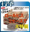 【トータルファスニング】★ロール連結ビス(5ケース、合計20000本入り)《TCB39-32D×5ケース》シルバーグリーン 小箱(2000本入り)が「2箱」で「1ケース」になります。※足長:32mm、連結本数:125本