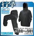 【ヤマシュウ】ナイロンヤッケ&ズボン《#500+#501(ブラック)》
