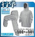 【ヤマシュウ】ナイロンヤッケ&ズボン《#500+#501(シルバー)》