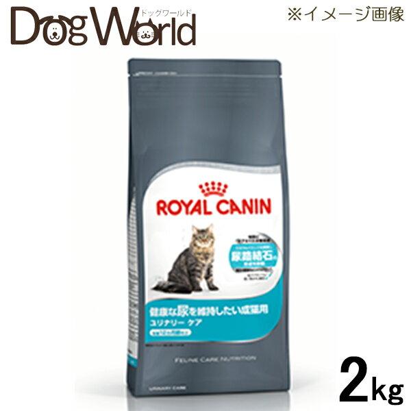 ロイヤルカナン FCN ユリナリー ケア 2kgの商品画像