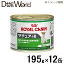 ロイヤルカナン 犬用ウェット マチュア +8 195g×12缶 ★キャンペーン★