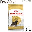 ロイヤルカナン BHN ミニチュアシュナウザー 成犬〜高齢犬 1.5kg