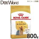 ロイヤルカナン BHN ヨークシャーテリア 成犬〜高齢犬用 800g