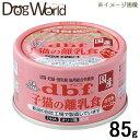 デビフ 猫用 缶詰 子猫の離乳食 ささみペースト 85g