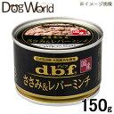 デビフ 犬用 缶詰 ささみ&レバーミンチ 150g