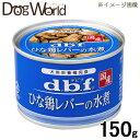 デビフ 犬用 缶詰 ひな鶏レバーの水煮 150g