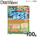 デビフ シニア犬のおやつ グルコサミン・コンドロイチン配合 100g(20g×5袋) 【7歳頃から】