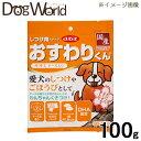 デビフ おすわりくん ササミ チーズ入り 100g 【犬用スナック】
