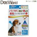 ドギーマン 薬用ペッツテクト+ 中型犬用 3本入 【防虫対策】