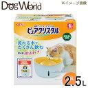 ジェックス ピュアクリスタル 2.5L 猫用・複数飼育用 【循環式給水器】