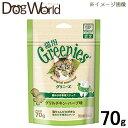 グリニーズ 猫用 グリルチキン・西洋マタタビ風味(キャットニップ) 70g
