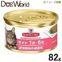 ヒルズ サイエンスダイエット ライト 缶詰 肥満傾向の成猫用 82g