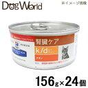 ヒルズ 猫用 k/d チキン 缶詰 156g×24