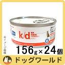 ヒルズ 猫用 療法食 k/d 缶詰 156g×24個 ★キャンペーン★