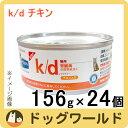 ヒルズ 猫用 療法食 k/d 缶詰 チキン 156g×24個 ★キャンペーン★