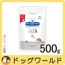 ヒルズ 猫用 療法食 l/d (エルディ) 500g ★キャンペーン★