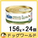 ヒルズ 犬用 療法食 メタボリックス 缶詰 156g×24個 ★キャンペーン★