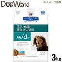 ヒルズ 犬用 療法食 w/d 小粒 3kg 【消化・体重・糖尿病の管理】