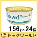 ヒルズ 犬用 療法食 w/d 缶詰 156g×24個 ★キャンペーン★