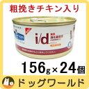 ヒルズ 猫用 療法食 i/d (アイディ) 缶詰 チキン 156g×24個