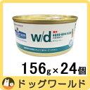 ヒルズ 猫用 療法食 w/d 缶詰 156g×24個