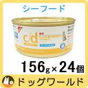 ヒルズ 猫用 療法食 c/d マルチケア 缶詰 シーフード 156g×24個 ★キャンペーン★ P27Mar15