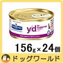 ヒルズ 猫用 療法食 y/d 缶詰 156g×24個 ★キャンペーン★ 05P03Dec16