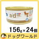 ヒルズ 療法食 犬猫用 a/d 缶詰 156g×24個 ★キャンペーン★