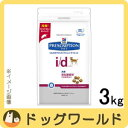 ヒルズ 犬用 療法食 i/d (アイディ) 3kg ★キャンペーン★