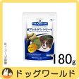 ヒルズ 療法食 犬用おやつ 低アレルゲン トリーツ 180g ★キャンペーン★ 05P03Dec16