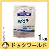 ヒルズ 療法食 犬用 w/d 小粒 1kg