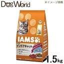 *正規品* アイムス 成猫用 インドアキャット まぐろ味 1.5kg