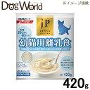 ジェーピースタイル 幼猫用離乳食 420g 【粉末タイプ】...