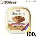 ニュートロ シュプレモ カロリーケア チキン 成犬用 トレイ 100g