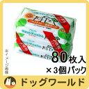 シーズイシハラ ウェットティッシュ レギュラー ハウスダスト・花粉ガード 80枚入×3個パック
