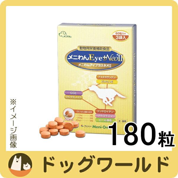 Meni-One メニわんEye+NeoII 180粒入 (60粒×3袋) [犬・猫用]