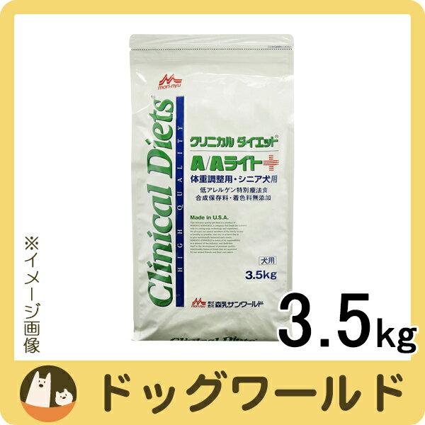 森乳サンワールド クリニカルダイエット A/Aライト シニア犬用 3.5kg...:dogworld01:10001450