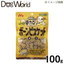 森乳サンワールド 犬用おやつ 低カロリー ボーンビスケット ミニ 100g