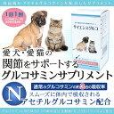 サイエンスグルコ 30g 【犬・猫用グルコサミンサプリメント】 ★ポイント10倍★