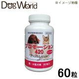 共立製薬 プロモーション 420(貓?小型犬用) 60錠入り