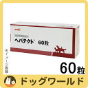 meiji ヘパテクト 60粒 【犬猫用栄養補助食品】 05P03Dec16