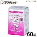 東亜薬品工業 エスプレス H61 猫用 60粒