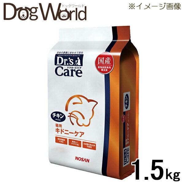 ドクターズケア 猫用 療法食 キドニーケア チキンテイスト 1.5kg 532P19Mar16