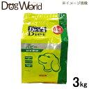ドクターズダイエット 犬用 パピー 幼犬用 離乳期〜 3kg