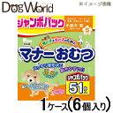 Pone マナーおむつ 小型犬・猫用 Sサイズ JP 1箱セット(51枚入×6個) 【送料無料】