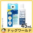 ニチドウ プラーク・クリーン 45mL 【犬猫用歯磨きジェル】