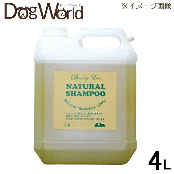 ビューティーエコ Beauty Eco 自然のシャンプー 犬猫用 4L