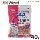 秋元水産 減塩 猫ちゃんのかつお削り 40g 05P03Dec16